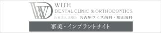 名古屋ウィズ歯科・矯正歯科 審美・インプラントサイト